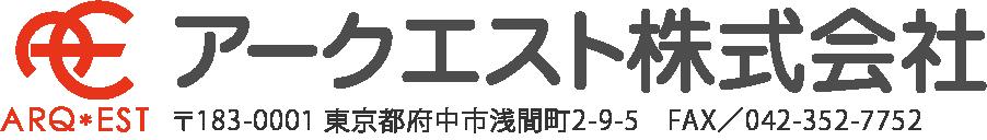 アークエスト株式会社